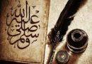 Tulisan Allah Itu Adalah Dirimu Sendiri